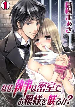 なぜ、執事は密室でお嬢様を躾るか?(1)-電子書籍