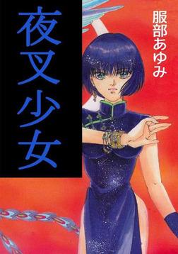 夜叉少女-電子書籍