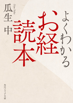 よくわかるお経読本-電子書籍