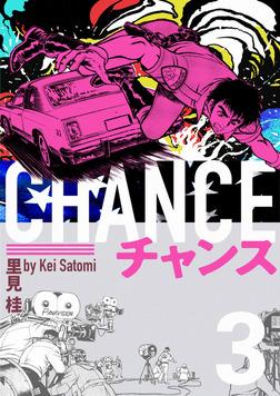 チャンス 3巻-電子書籍