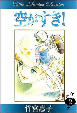 空がすき! (2)-電子書籍