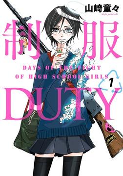 制服DUTY 1巻-電子書籍