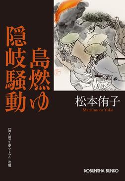 島燃ゆ 隠岐騒動-電子書籍