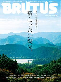BRUTUS(ブルータス) 2020年 9月15日号 No.923 [新・ニッポン観光。]-電子書籍