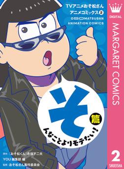 TVアニメおそ松さんアニメコミックス 2 そんなことよりモテたい!篇-電子書籍