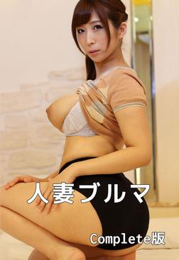 人妻ブルマ Complete版-電子書籍