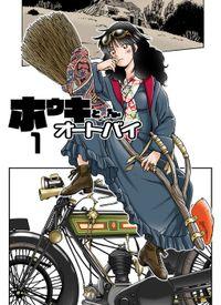 ホウキとオートバイ 1