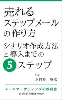 売れるステップメールの作り方-シナリオ作成方法と導入までの5ステップ(メールマーケティングの教科書)