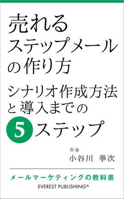 売れるステップメールの作り方-シナリオ作成方法と導入までの5ステップ(メールマーケティングの教科書)-電子書籍