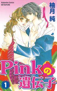 【無料+続刊20%OFF】Pinkの遺伝子【期間限定1~7巻セット】