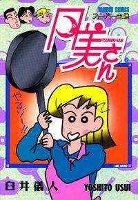 スーパー主婦 月美さん (2)