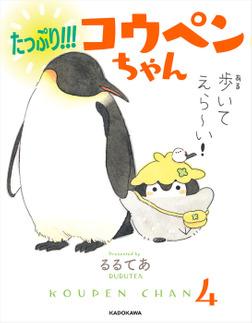 たっぷり!!! コウペンちゃん-電子書籍