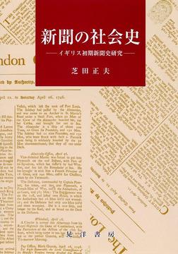 新聞の社会史 : イギリス初期新聞史研究-電子書籍