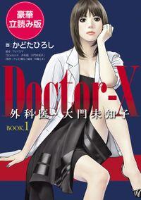 Doctor-X 外科医・大門未知子 BOOK.1 <豪華立読み版>