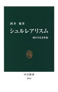 シュルレアリスム 終わりなき革命(中公新書)