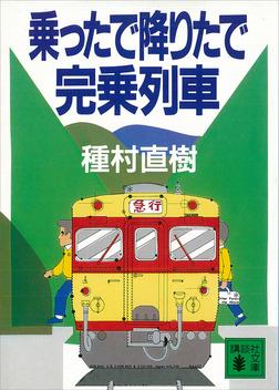 乗ったで降りたで完乗列車-電子書籍