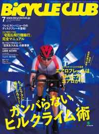 BiCYCLE CLUB 2017年7月号 No.387