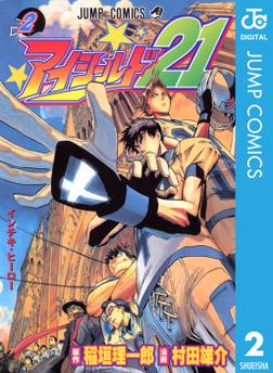 アイシールド21 2-電子書籍