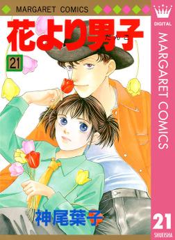 花より男子 21-電子書籍