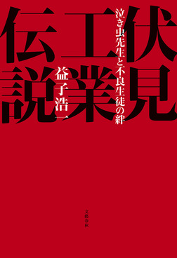 伏見工業伝説 泣き虫先生と不良生徒の絆-電子書籍