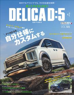 スタイルRV Vol.145 MITSUBISHI DELICA D:5 No.2-電子書籍