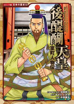 コミック版 日本の歴史 室町人物伝 後醍醐天皇-電子書籍
