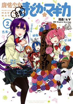 魔法少女部まどか☆マギカ 2巻-電子書籍