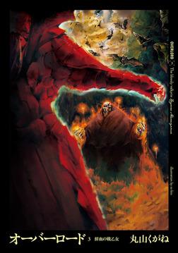 オーバーロード3 鮮血の戦乙女-電子書籍