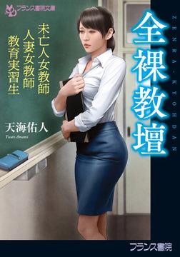 全裸教壇 未亡人女教師、人妻女教師、教育実習生-電子書籍