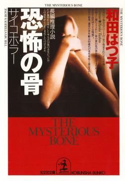 恐怖の骨~サイコ・ホラー~-電子書籍