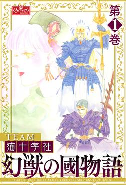 幻獣の國物語 【第1巻】-電子書籍