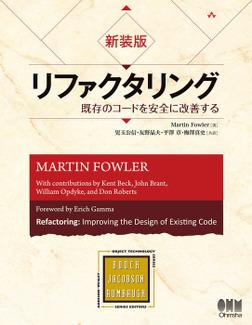 新装版 リファクタリング 既存のコードを安全に改善する-電子書籍