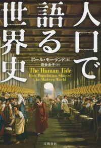 人口で語る世界史(文春e-Books)
