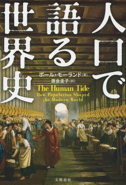 人口で語る世界史-電子書籍