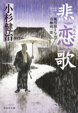 悲恋歌-電子書籍