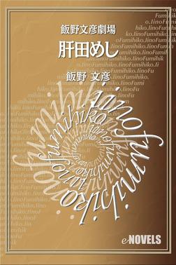 飯野文彦劇場 肝田めし-電子書籍