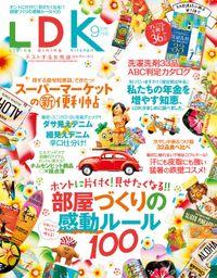 LDK (エル・ディー・ケー) 2016年9月号