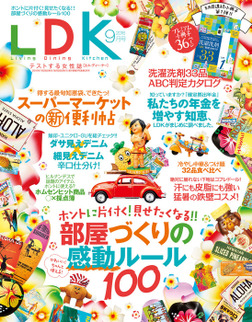 LDK (エル・ディー・ケー) 2016年9月号-電子書籍