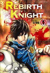 【翻訳版マンガシリーズ】REBIRTH KNIGHT 1巻