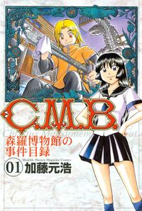 【20%OFF】C.M.B.森羅博物館の事件目録【1~42巻セット】