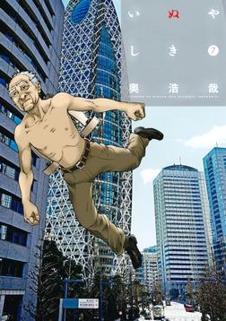 いぬやしき(7)【電子限定おまけ付き】-電子書籍