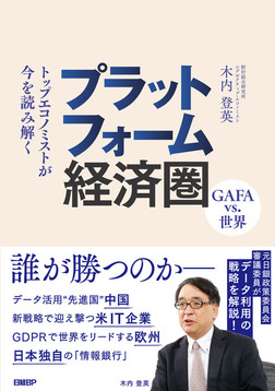 プラットフォーム経済圏 GAFA vs. 世界-電子書籍