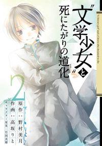 """""""文学少女""""と死にたがりの道化 2巻"""