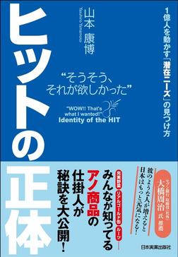 ヒットの正体-電子書籍