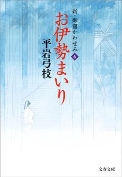 新・御宿かわせみ6 お伊勢まいり-電子書籍
