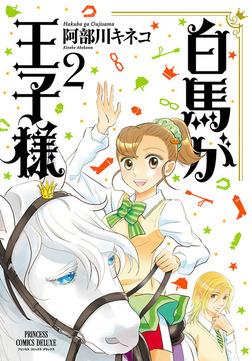 白馬が王子様 2-電子書籍
