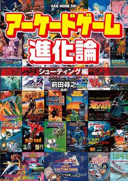アーケードゲーム進化論 ―シューティング編―-電子書籍