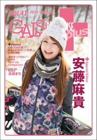 GALS PARADISE plus Vol.41 2019 January