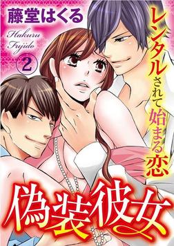 偽装彼女 レンタルされて始まる恋 2巻-電子書籍