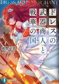 ドレスの武器商人(富士見ファンタジア文庫)